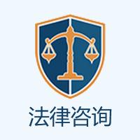 润泽离婚律团