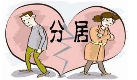 分居多久可以自动解除婚姻关系?常见有力分居证据详解