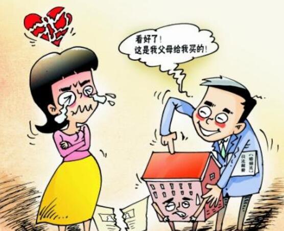 房产分割已有明确的规定,来看看婚姻法房产的新规定