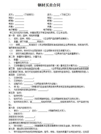 合同协议书