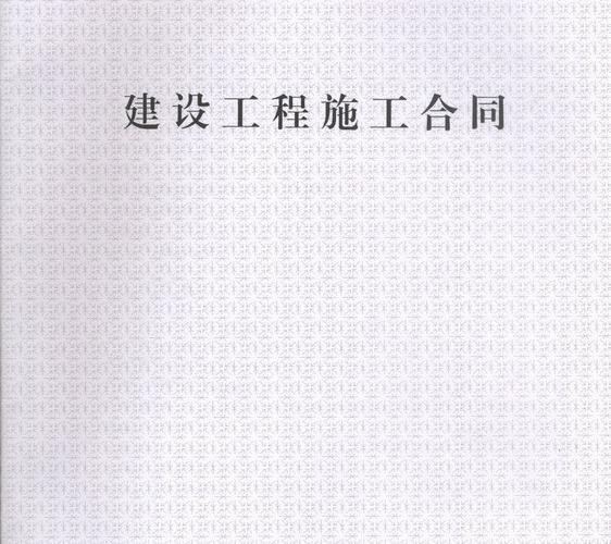 工程施工合同