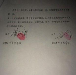 离婚协议书