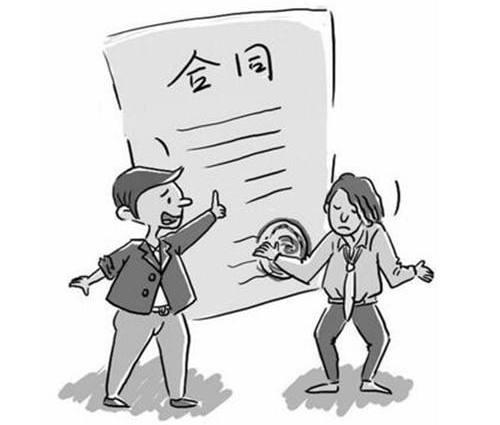 合同纠纷律师费是多少 合同纠纷产生的原因是什么