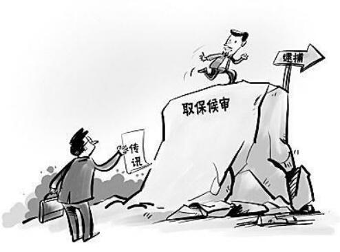 取保候审流程是怎么样的?哪些情况可以取保候审?