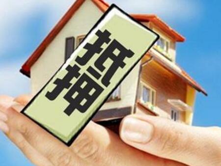 房产抵押需要满足哪些条件 流程是什么