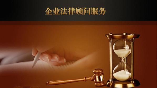 法律顾问多少钱一年 法律顾问值得请吗