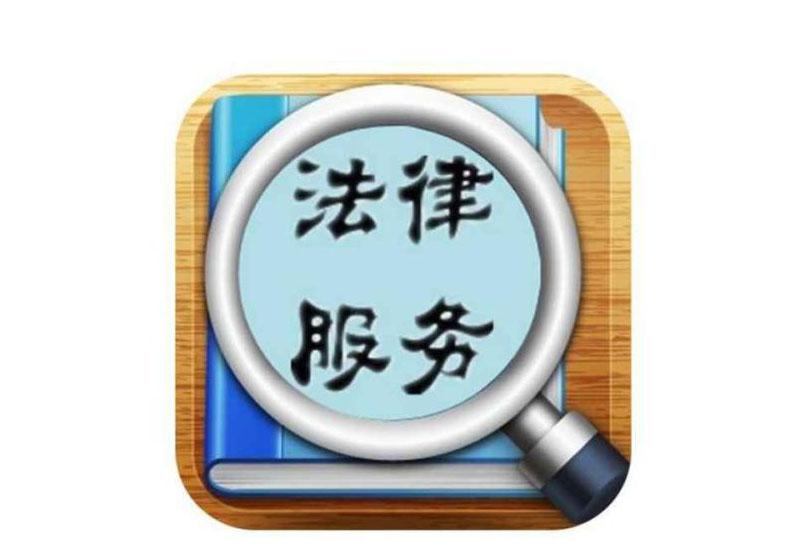 个人法律顾问工作内容广泛 能够给你提出解决的办法