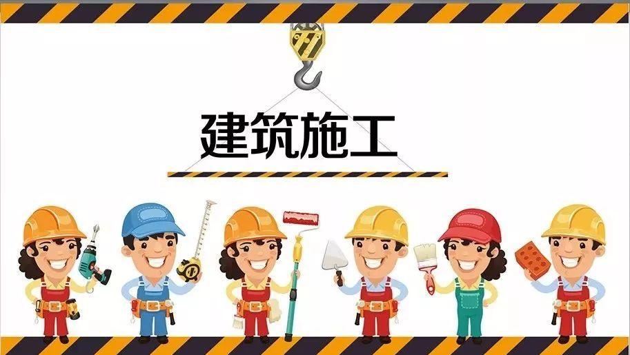 建设施工律师
