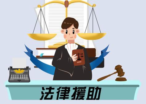 什么是法律援助 申请医疗法律援助的条件是什么