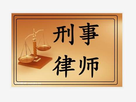 什么是刑事律师 找刑事律师要注意什么