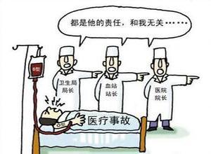 医疗事故赔偿
