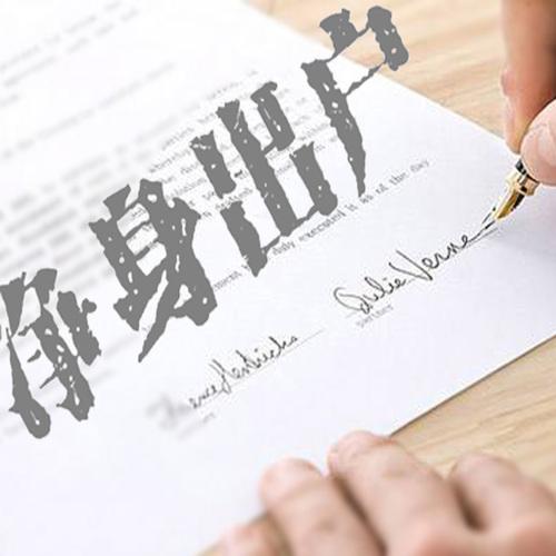 净身出户离婚协议书怎么写