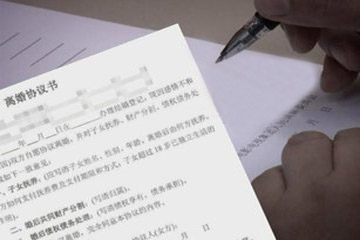 协议离婚书怎么写范文