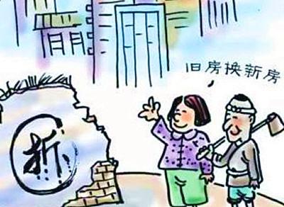 房屋拆迁怎样赔偿呢?赔偿方式多不多?有哪些?