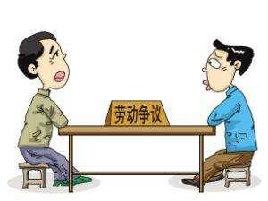 名律师-劳动争议律师咨询