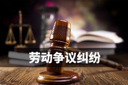 劳动争议起诉状