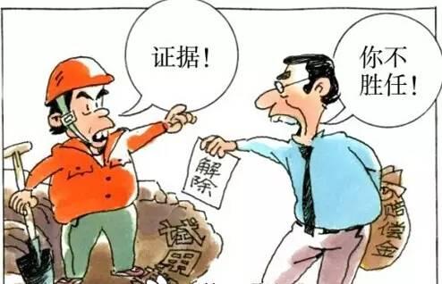 劳动法辞退补偿