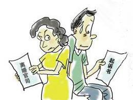 去法院起诉离婚的费用是多少 如何到法院起诉离婚