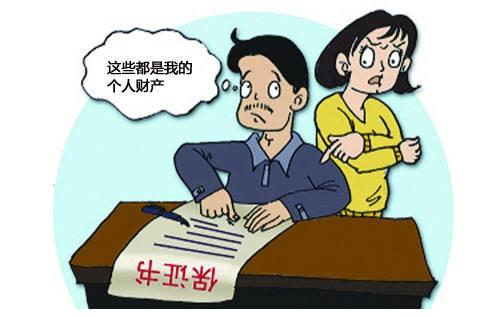 婚前财产纠纷