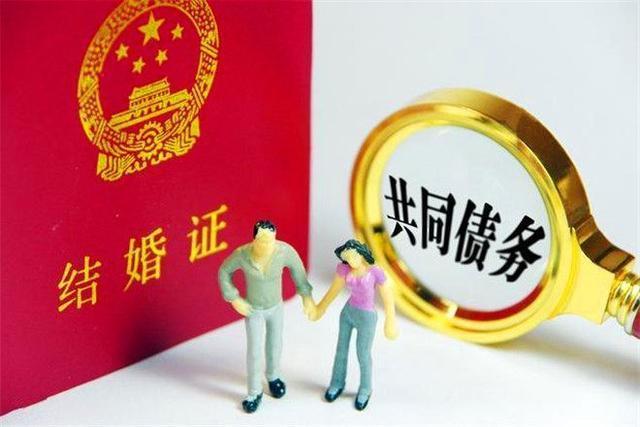 婚姻债务是怎么解决