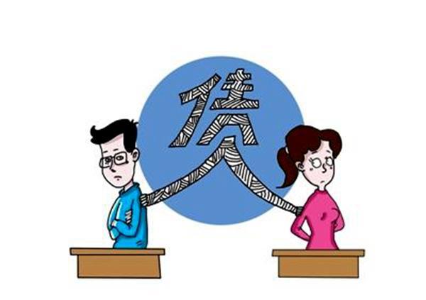 婚姻债务纠纷