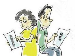 办离婚手续需要多久 离婚手续能够异地办理吗