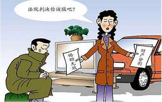 撤销婚姻纠纷