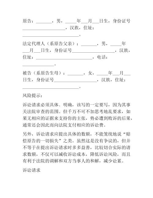 农村离婚起诉书范文