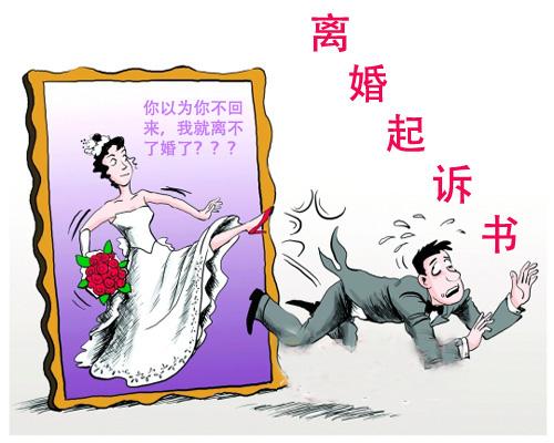 离婚怎么样起诉离婚