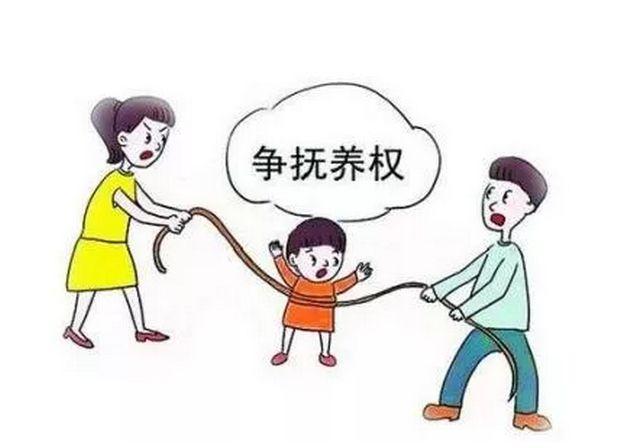 父母离异子女抚养权