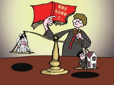 婚姻法房产