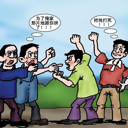 法律关于土地纠纷的规定