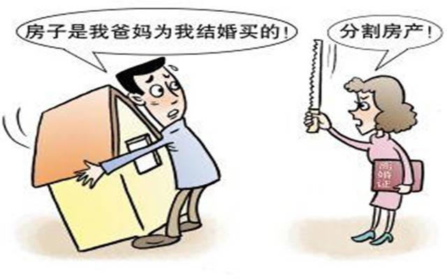 婚姻法财产的分割是怎么样的 离婚债务怎么分割