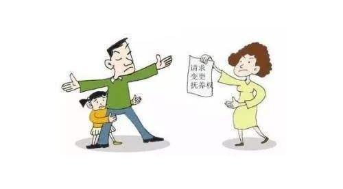 怎样变更孩子抚养权