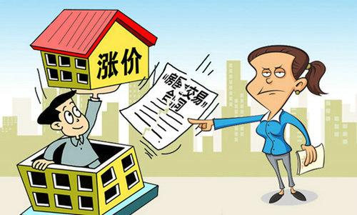 二手房屋买卖合同纠纷