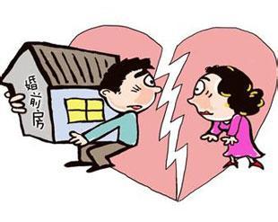婚姻财产法律咨询