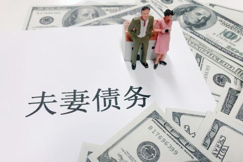 家庭债务纠纷律师给大家介绍家庭债务纠纷如何处理?