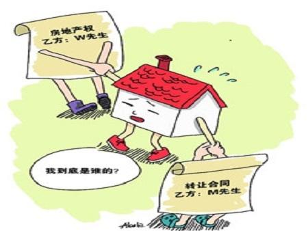 房屋买卖合同纠纷诉讼