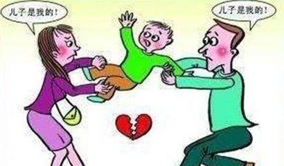 关于争夺孩子抚养权