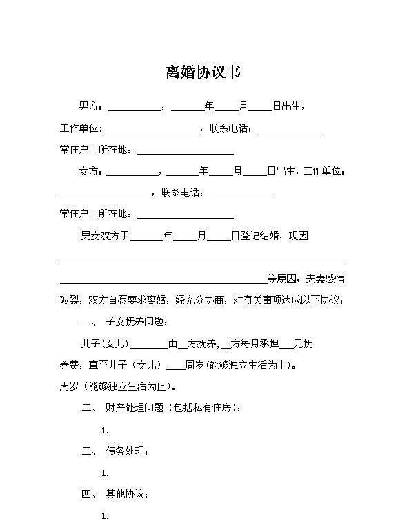 标准离婚协议书范本