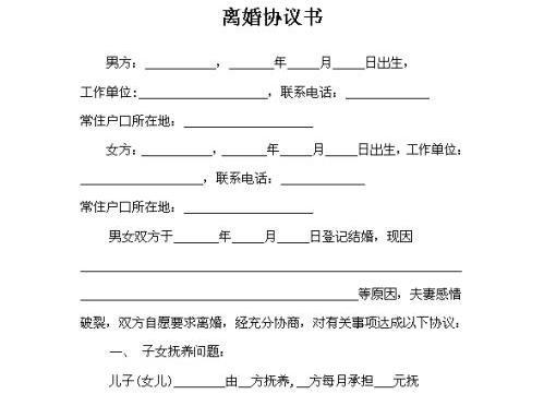 关于夫妻双方自愿离婚协议怎样写的范文