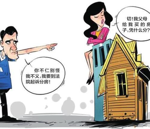 新婚姻法的房产分割
