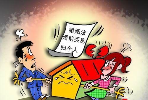 新婚姻法规定房产