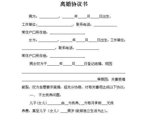 怎样写离婚协议书