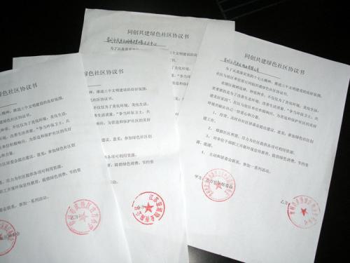 婚姻协议书怎么写