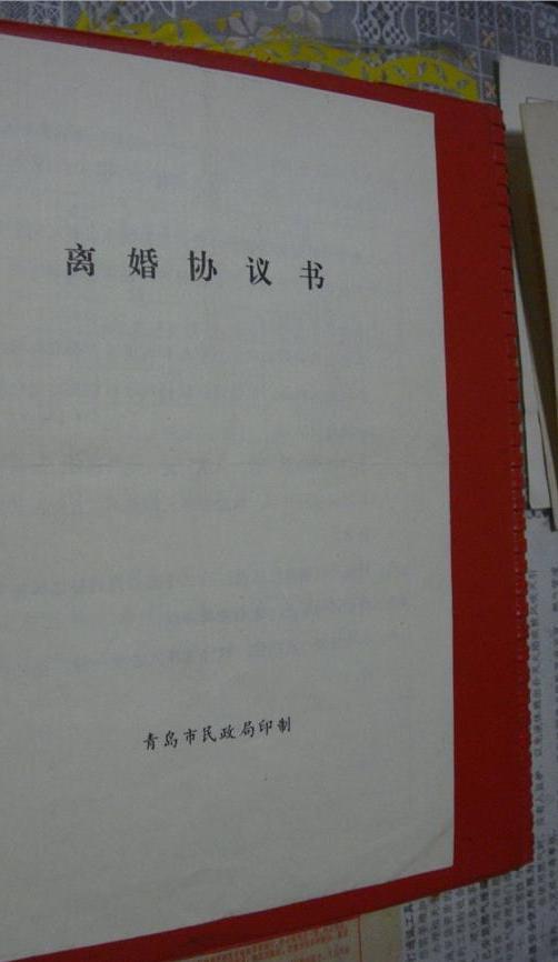 离婚协议书的格式