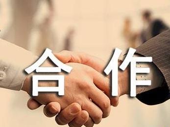 合作协议书怎么写,合作协议书要有哪些内容?