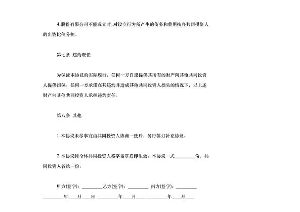 合伙协议协议书如何正确书写