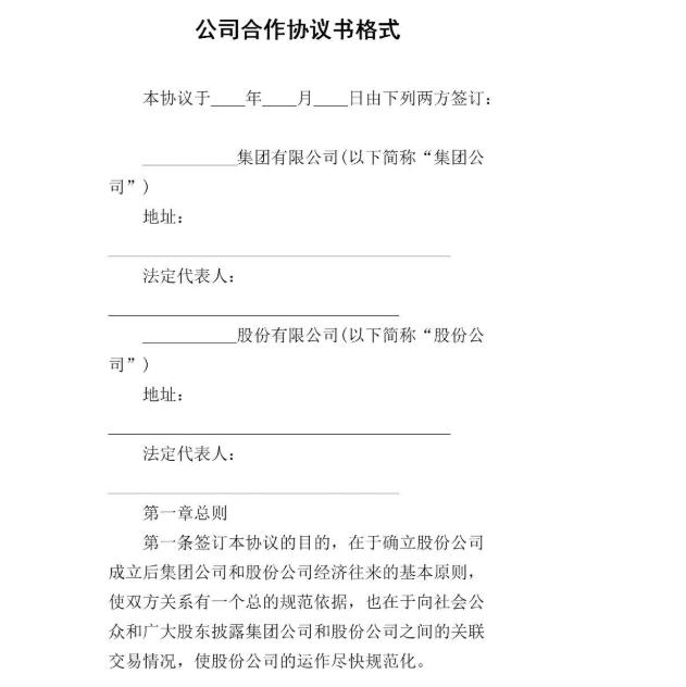 关于合作协议书范本书写方法
