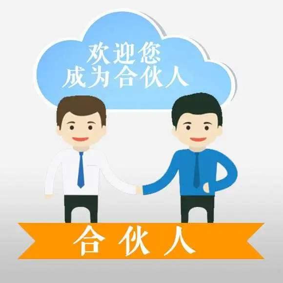 公司合伙入资协议书怎么写?